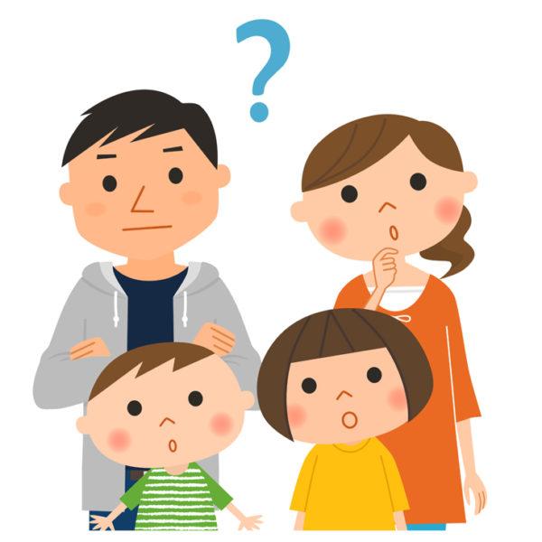 家族の疑問